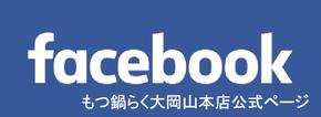 facebookらく公式