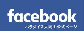 パラダイス大岡山facebook公式