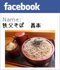 昌楽Facebookページ