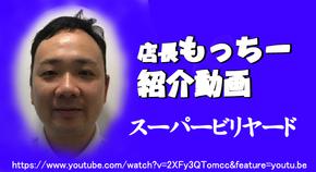 持永店長の紹介動画